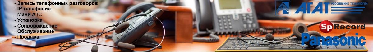 Запись телефонных переговоров, МиниАТС